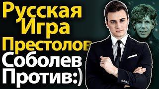Вся Правда про Русскую Игру Престолов! Николай Соболев Против:)