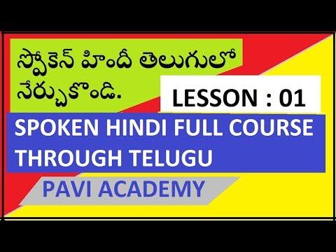 spoken hindi full course through telugu LESSON 01 by paviacademy / Learn spoken hindi through telugu