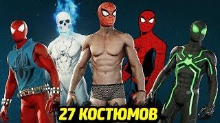 ВСЕ КОСТЮМЫ - ЧЕЛОВЕК-ПАУК PS4