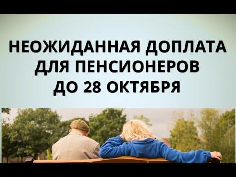 Неожиданная доплата для пенсионеров до 28 октября