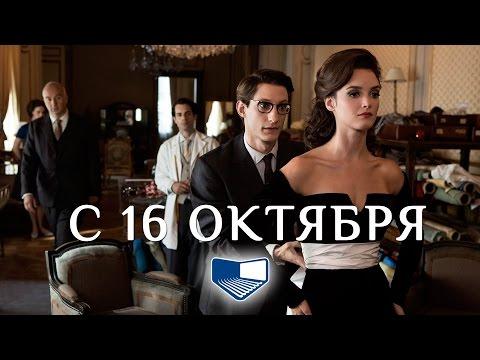 «Сен-Лоран. Стиль — это Я» — фильм в СИНЕМА ПАРК