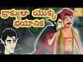 డ్రాక్యులా కా అటాంక్ l Telugu Moral Stories for kids l Telugu Kathalu l Toonkids Telugu