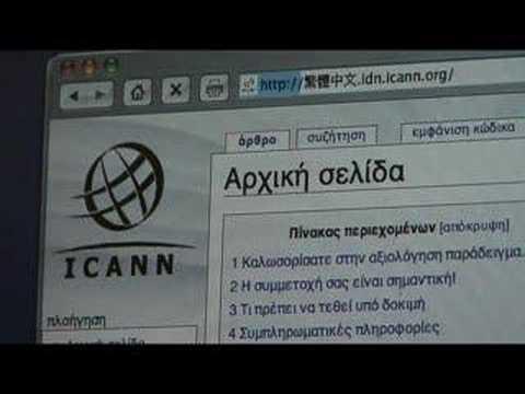 Internet Governance Forum - IGF: International Domain Names
