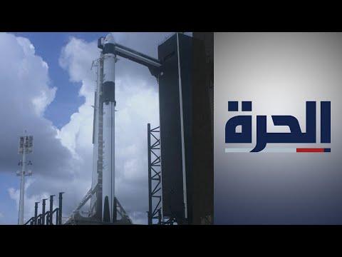 سبيس إكس- الأميركية تستعد لإطلاق  أول مركبة فضائية مأهولة-  - نشر قبل 22 ساعة