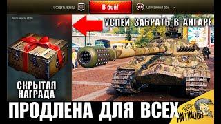 ПОВЕЗЛО ВСЕМ! СКРЫТАЯ НАГРАДА В АНГАРЕ ОТ WG ПРОДЛЕНА в World of Tanks