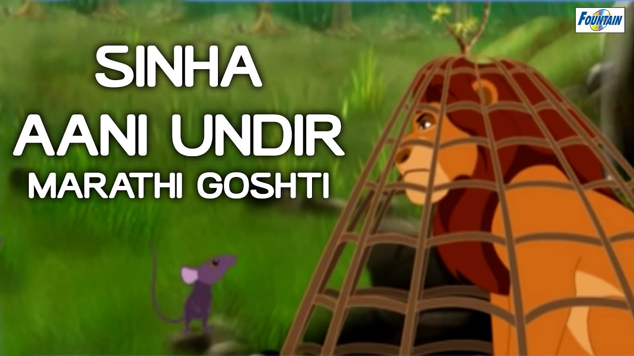 Moral Stories For Kids In Marathi - Sinha Aani Undir | Marathi Goshti For  Children