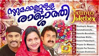സുറുമക്കണ്ണുള്ള രാജാത്തി   Anwer Sadath, Kannur Shareef, Rimi Tomi   Romantic Album   Audio Jukebox