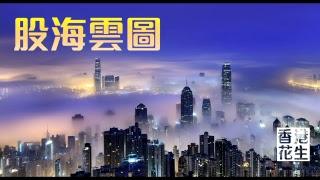 主持:雲圖、Daniel Ho 把花生留住,請付費支持:轉賬至滙豐銀行023-280...
