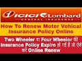 How To Renew Motor Vehicle Insurance Online || Renew ICICI Lombard Two And Four Wheeler Insurance