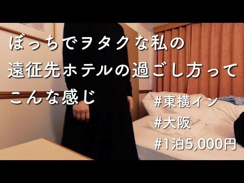 【ぼっちヲタクの非日常】私が一人旅やライブ遠征先で泊まったホテルの過ごし方はこんな感じ、ルームツアー、大阪市内の東横インが今なら1泊5,000円で泊まれる