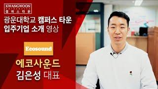 에코사운드 김은성 대표(서울 캠퍼스타운 페스티벌 출품작) 이미지