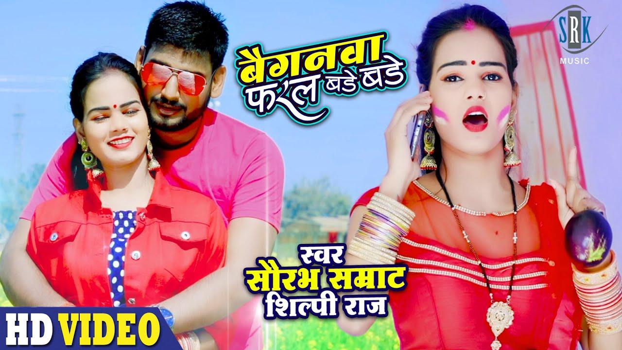 Baiganwa Faral Bade Bade | Saurabh Samrat, Shilpi Raj | बैगनवा फरल बड़े बड़े | Superhit Bhojpuri Song