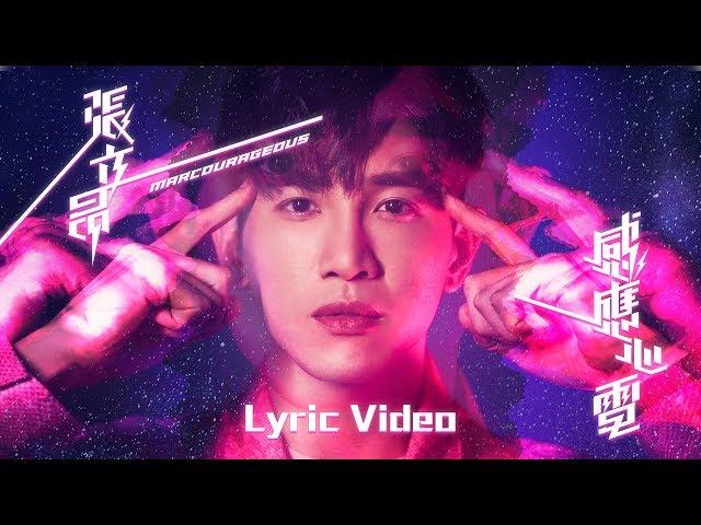 張立昂Marcus C《感應心電 Highway Lover 》Official Lyric Video