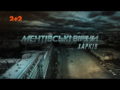 Ментівські війни. Харків. Баварські месники. 36 серія