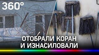 Отобрали Коран и взяли швабру: заключённого изнасиловали в иркутской колонии