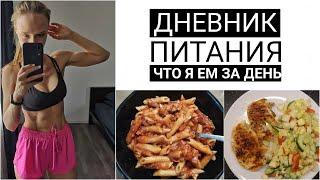 Что я ем за день Дневник питания Правильное питание ПП влог 1500ккал