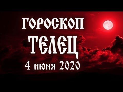 Гороскоп на 4 июня 2020 года Телец ♉ Полнолуние через один день