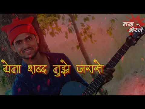 Jiv Maza Tuzyat Guntala(love Song)2018
