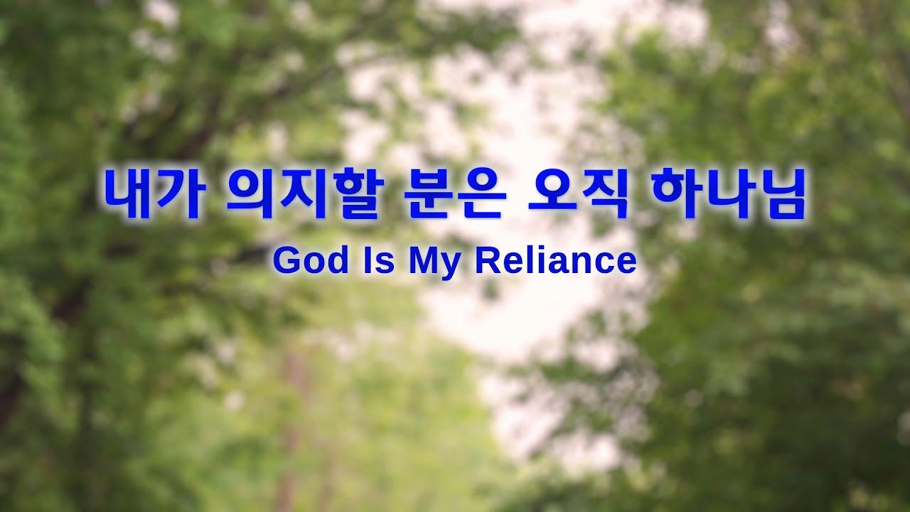 기독교 영상 <내가 의지할 분은 오직 하나님>