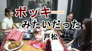 パイセンの結婚式で1番目立つ戸松遥w花澤香菜 矢作紗友里「真っ赤なド...