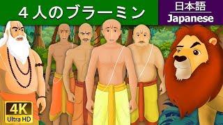 4人のブラーミン | The Four Brahims in Japanese | 昔話 | おとぎ話 |...