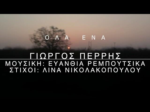 Γιώργος Περρής - Όλα Ένα | Official Lyric Video