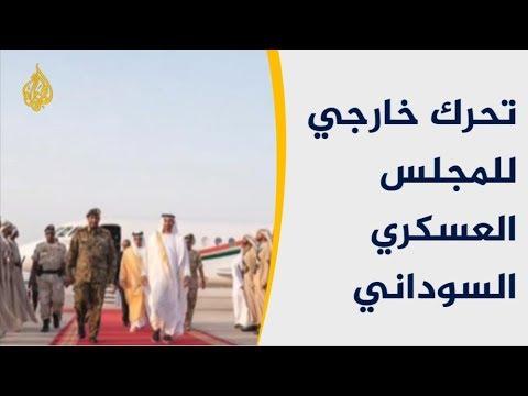 تحركات خارجية لقادة المجلس العسكري بالسودان.. ماذا وراءها؟  - نشر قبل 17 دقيقة