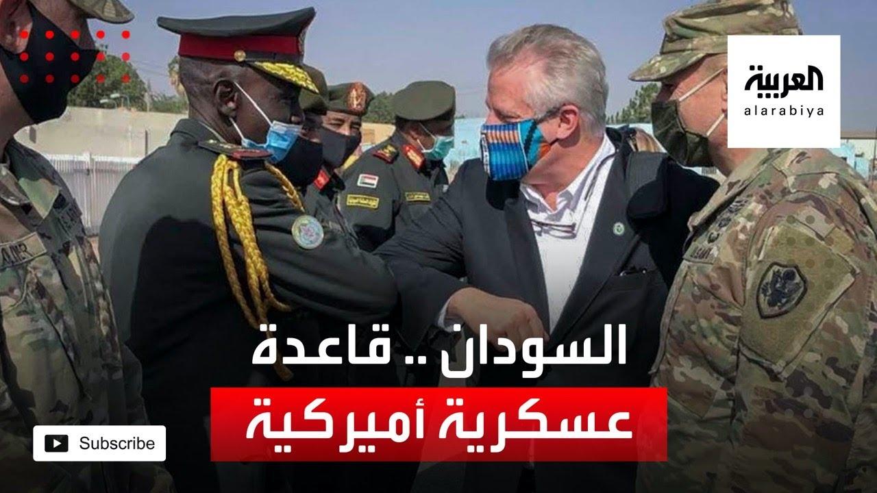واشنطن تتجه لبناء قاعدة عسكرية في السودان  - نشر قبل 2 ساعة