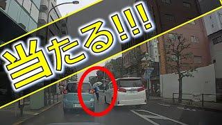 危険!ゼブラ走行! ドライブレコーダー 事故の瞬間から学ぶ