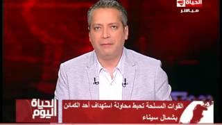 """الحياة اليوم - """" القوات المسلحة تحبط محاولة استهداف أحد الكمائن بشمال سيناء """""""