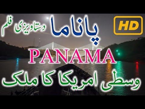 Panama Canal Documentary Urdu Hindi Panama Ki Kahani HD History