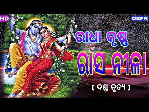 Download Radha Krishna Rasa Nila ( Danda Nacha ) !! ରାଧା କୃଷ୍ଣ ରାସ ନୀଳା ( ଦଣ୍ଡ ନୃତ୍ୟ )