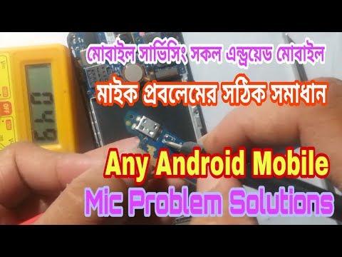 Itel It1518 Mic Not Working Problem|| Solution ||
