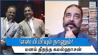 kamal-gets-emotional-about-spb-kamal-interview-kamalhaasan-press-meet-about-spb-rip-spb-htt
