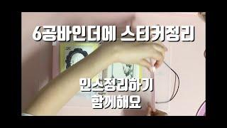 [쫌노는마리]스티커정리3탄 6공 바인더에 지퍼백으로 인…