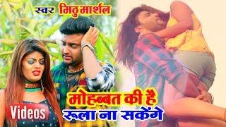 Mithu Marshal का 2019 का नया खतरनाक रोमांटिक वीडियो || मुहब्बत की है रुला न सकेंगे ||