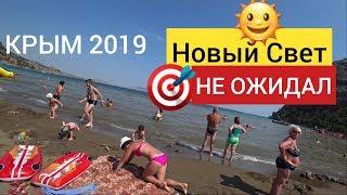 Новый Свет 2019 Крым