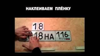 ЗАЩИТА НОМЕРА ОТ КАМЕР ГАИ(1) Что это такое? -это самоклеющаяся пленка в виде цифр,которая один в один совпадает с цифрами на гос номере..., 2013-09-26T09:26:22.000Z)