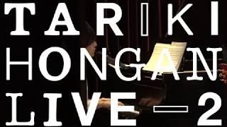 「TARIKI HONGAN LIVE 2」12月7日(木)18:15 開場/19:00 開演 マイナ...