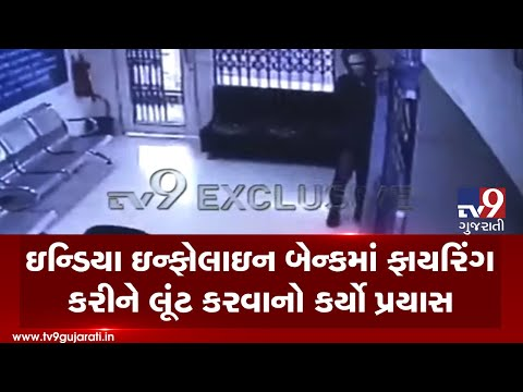 CCTV Footage Of Miscreant Attempting To Loot IIFL Bank In Ahmedabad, Arrested  TV9News