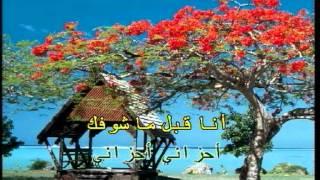Tab3an Ghier (Nabil Shayl) karaoke