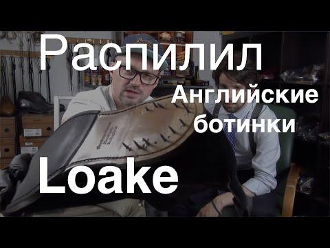 Обувь LOAKE – есть ли смысл покупать !?
