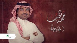 Rashed Al Majed ... Aahed Al Hob - 2021 | راشد الماجد ... عهد الحب