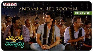 Andaala Nee Roopam Song Promo || Evvarikee Cheppoddu Movie|| Rakesh Varre, Gargeyi Yellapragada