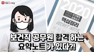 [보건직 공무원] 합격생 인터뷰 | 보건직 공무원 합격…