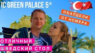 Турция IC Hotels Green Palace 5 Обалдели от номера Супер обед на Шведский стол все включено отдых