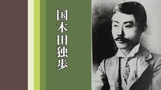 国木田独歩と茅ヶ崎