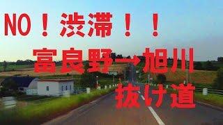 【車載動画】富良野駅→旭川市西神楽(抜け道)道道851号・580号他 Furano→Asahikawa,Hokkaido