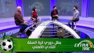 بطل دوري كرة السلة النادي الاهلي