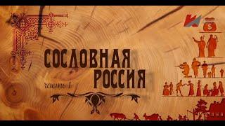 Сословная Россия: От создания сословий до их уничтожения.